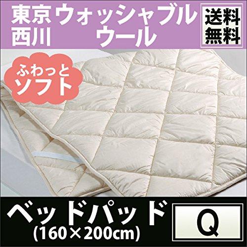 【東京西川】 ウォッシャブルウール敷きパッド(クイーン160×200cm/2.4kg)CN5051 アイボリー B00N3O4H5O