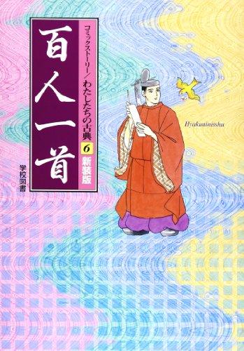 百人一首 (コミックストーリー わたしたちの古典)
