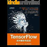 TensorFlow技术解析与实战(异步图书)
