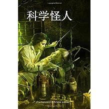 Frankenstein (Chinese edition)