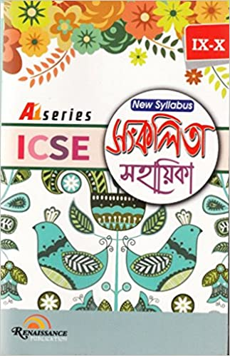 Amazon in: Buy ICSE New Syllabus Sankalita Sahayika (bengali