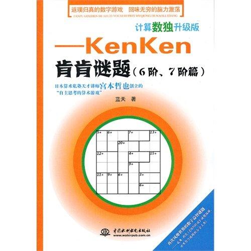 Computing a number to only get stripe a version-kenken be willing to be willing to puzzle(6 ranks, 7) (Chinese edidion) Pinyin: ji suan shu du sheng ji ban ¡ª ¡ª kenken ken ken mi ti ( 6 jie ¡¢ 7 jie pian ) -