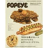 POPEYE 特別編集 今日のお昼はカレーかホットドッグを、おやつにドーナツでも。 小さい表紙画像