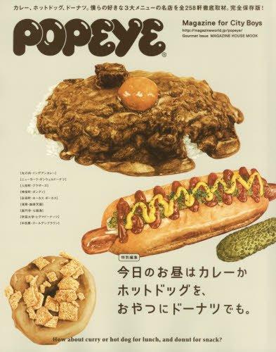 POPEYE 特別編集 今日のお昼はカレーかホットドッグを、おやつにドーナツでも。 大きい表紙画像