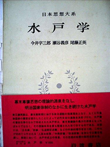 日本思想大系〈53〉水戸学 (1973年)