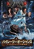 パイレーツ・オブ・オーシャンズ ~キャプテン・ドレークの不滅の航海~ [DVD]