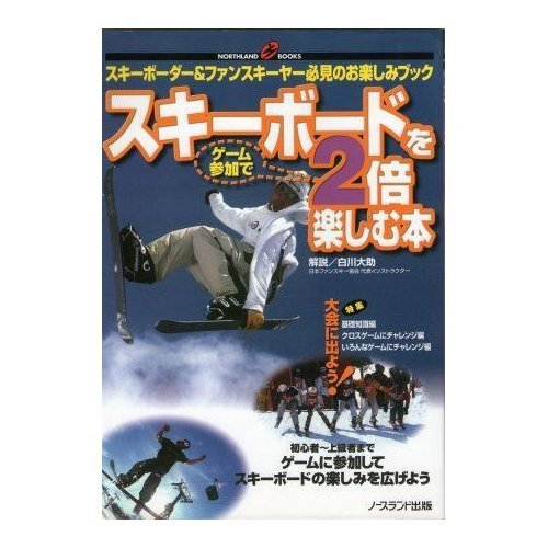 Book to enjoy double the ski board (Northland books) (2001) ISBN: 489082152X [Japanese Import]