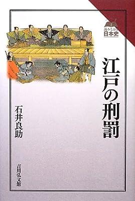 江戸の刑罰 (読みなおす日本史) | 石井 良助 |本 | 通販 | Amazon