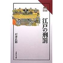 江戸の刑罰 (読みなおす日本史)   石井 良助  本   通販   Amazon