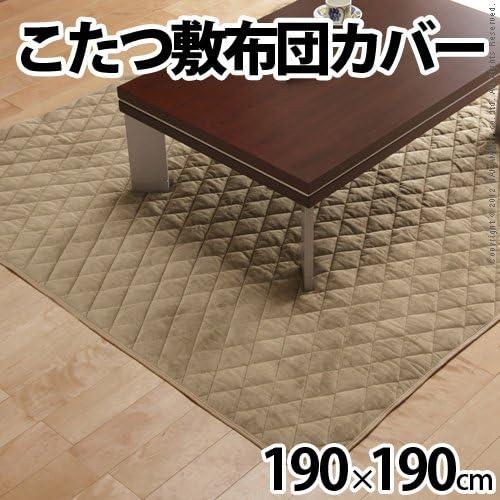 ナカムラ こたつ 敷布団 カバー Termico〔テルミコ〕 190×190 cm 正方形 ハイタイプ