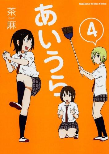 Aiura (4) (Kadokawa Comics Ace Extra) (2013) ISBN: 4041206502 [Japanese Import]