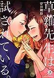 草薙先生は試されている。 3 (星海社COMICS)
