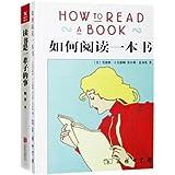 如何阅读一本书+读书是一辈子的事 套装