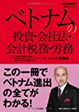 Investment and corporate law, tax accounting and labor of Vietnam (issue: TCG published) (practice series of foreign direct investment) (2011) ISBN: 4883384527 [Japanese Import]