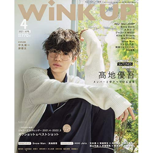 WiNK UP 2021年 4月号 表紙画像