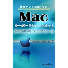 You can operate 25x faster by using Mac shortcut commands / Also supports macOS Mojave / High Sierra / OSX El Capitan (Japanese Edition)