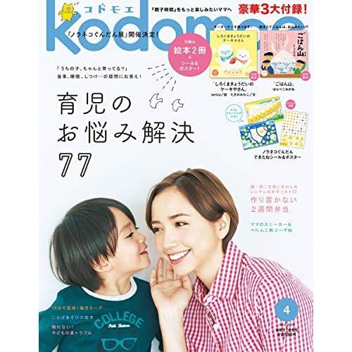 kodomoe 2019年4月号 画像