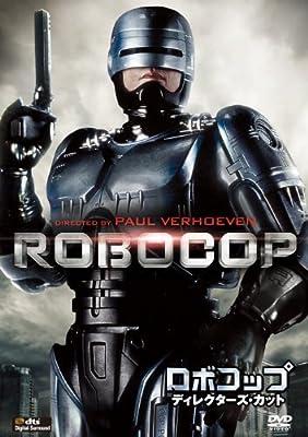 ロボコップ(1987年)