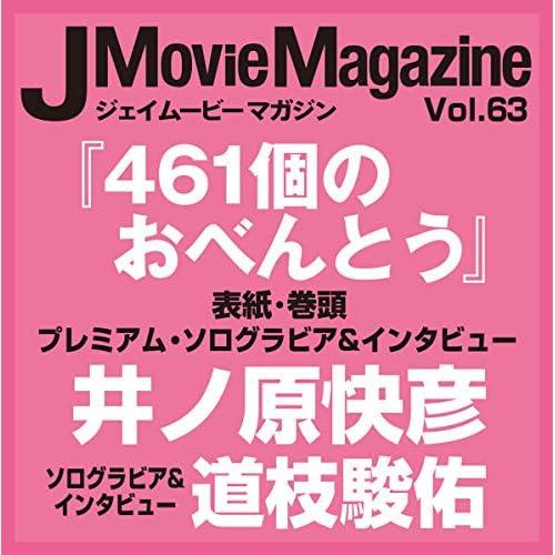 J Movie Magazine Vol.63 表紙画像