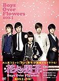 花より男子~Boys Over Flowers DVD-BOX1 (5枚組)