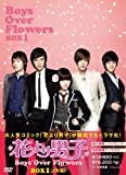 [DVD]花より男子~Boys Over Flowers DVD-BOX1 (5枚組)