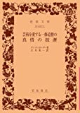 芸術を愛する一修道僧の真情の披瀝 (岩波文庫)