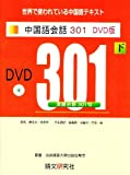 新訳第3版 中国語会話301 DVD版(下)
