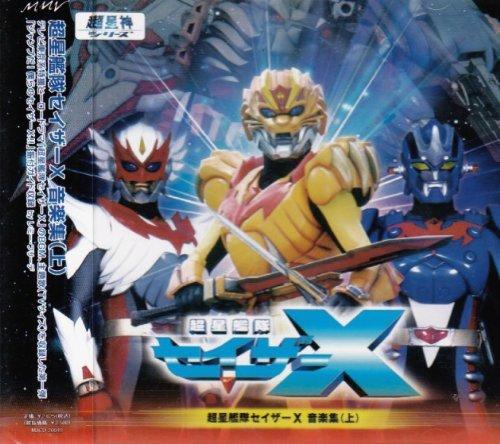 Original Soundtrack by Choseikantai Sazer X V.1