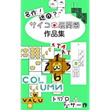 Masterpiece Really The Work collection of dice development drawings (Japanese Edition)