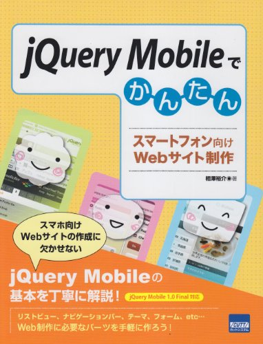 simple smartphones Web site produced in jQuery Mobile (2012) ISBN: 4877832874 [Japanese Import]