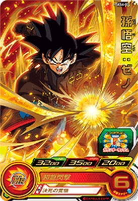 Amazon.com: Super Dragon Ball Heroes / PSES 6 - 03 Son Goku ...
