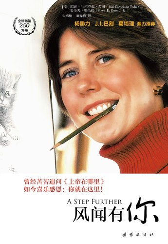 A Step Further (Simplified Chinese Edition)