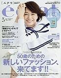 eclat(エクラ) 2017年 05 月号 [雑誌]