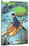 Water Margin 3: Wu Song (Level 2) - Graded Readers for Chinese Language Learners (Literary Stories) (English and Chinese Edition)