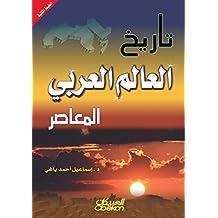 تاريخ العالم العربي المعاصر (Arabic Edition)