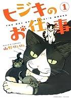 ヒジキのお仕事 1 (バンブーコミックス)