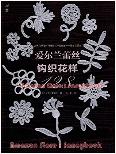 - Irish Crochet Lace 128 Motif - Out-of-Print Japanese Craft Book (Chinese Edition)