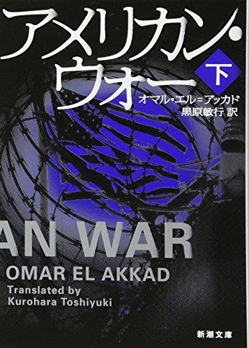 アメリカン・ウォー(下) (新潮文庫)