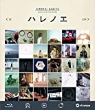 """【メーカー特典あり】神谷浩史 MUSIC CLIP COLLECTION """"ハレノエ"""" Blu-ray Disc(A5サイズクリアファイル付)"""