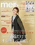 mer(メル) 2016年 12 月号 [雑誌]