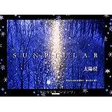 SUNPILLAR―太陽柱