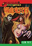 吸血鬼百科 復刻版 (ドラゴンブックス)