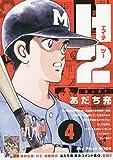 H2 4 友人A? (My First WIDE)