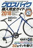 クロスバイク購入完全ガイド 2018―自分にピッタリのスポーツバイクが必ず見つかる1冊! 徹底インプレッション32台&2018年モデル157台掲載! (COSMIC MOOK)