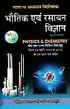 BHAUTIK EVAM RASAYAN VIGYAN (PHYSICS & CHEMISTRY) BY S.K.OJHA HINDI BOOK (PARIKSHA VANI)(Competitive Exam Books)