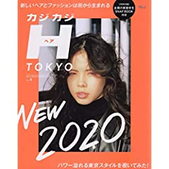 カジカジH TOKYO 最新号 サムネイル