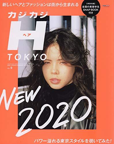 カジカジH TOKYO 最新号 表紙画像