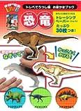 お絵かきブック 恐竜 (学研の図鑑LIVEトレペでうつし絵)