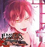 DIABOLIK LOVERS Vol.1 Sakamaki Ayato