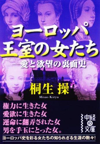 ヨーロッパ王室の女たち ―愛と欲望の裏面史 (中経の文庫)